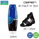 OBRIEN オブライエン ウェイクボード ブーツセット SYSTEM 124cm ブーツ クラッチ CLUTCH   かっこいい ボード 波 O'b…