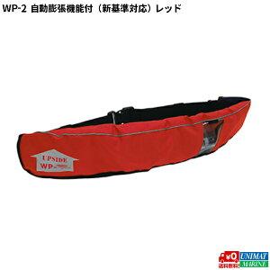 藤倉航装 自動膨張式 救命胴衣 WP-2 ウエストポーチタイプ レッド