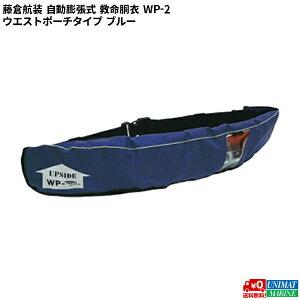 藤倉航装 自動膨張式 救命胴衣 WP-2 ウエストポーチタイプ ブルー