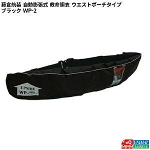 藤倉航装 自動膨張式 救命胴衣 ウエストポーチタイプ ブラック WP-2