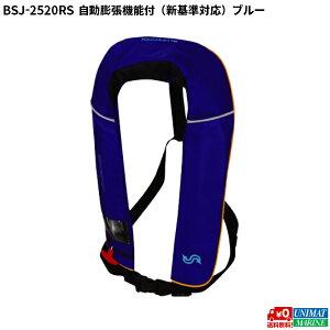 ブルーストーム BLUESTORM 自動膨張式 ライフジャケット ブルー BSJ-2520RS   タイプA 桜マーク 救命胴衣 救命用具 承認番号:第5260号 青 国土交通省型式承認品