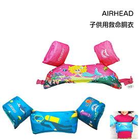 AIRHEAD 子供用 キッズ用 ライフジャケット 救命胴衣 15-32kg ブルー ピンク | 子供 キッズ 浮き輪 浮輪 うきわ ウキワ 水遊び プール ビーチ ビーチグッズ 可愛い カワイイ おしゃれ 腕 アームリング スイミング
