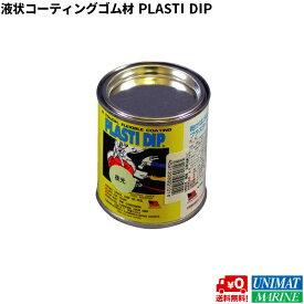 液状コーティングゴム材 プラスティ・ディップ(PLASTI DIP) 429ML缶 クリア 透明
