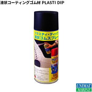 液状コーティングゴム材 プラスティ・ディップ(PLASTI DIP) 321gスプレー 透明