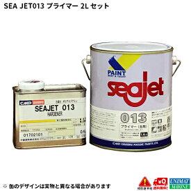 金属部、FRPオズモシス防止用、新艇専用プライマー SEA JET 013 2Lセット 商品番号:98206