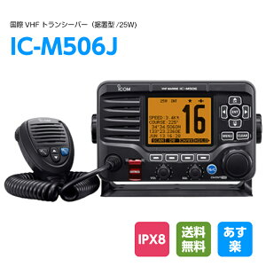 ICOM アイコム 国際 VHF IC-M506J 25W 据置型 無線機 船舶共通通信システム トランシーバー 通信 ボート 船 価格 値段 充電 防水 IPX8
