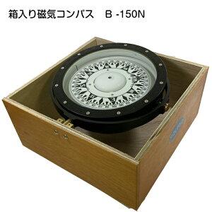 佐浦計器 箱入り 磁気コンパス B型羅針盤 B-150N | 船 マリン 船舶 ボート 航海用品 航海計器 方位磁石 方位 測定 羅針盤