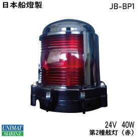 【 送料無料 】日本船橙製 JB型小型船灯 第2種舷灯 赤 JB-BP1   航海灯 船舶 用品 船舶用品 国土交通省型式承認 船 あかり