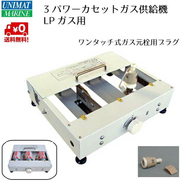 東邦金属工業株式会社 サンパワー(3パワー) カセットガス供給器