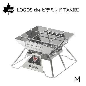 ロゴス LOGOS the ピラミッド TAKIBI たき火 M 81064163   BBQ キャンプ アウトドア グリル 直火 料理 グリル