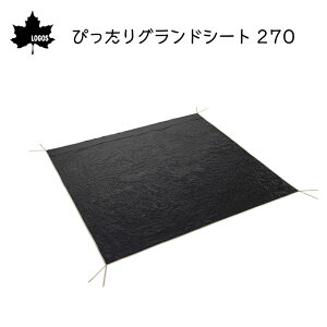 LOGOS ロゴス ぴったりグランドシート270 | テント 敷物 シート
