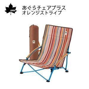 LOGOS ロゴス あぐらチェアプラス オレンジストライプ(1脚) 73173027 | アウトドア キャンプ リラックス あぐらチェア 持ち運び可能
