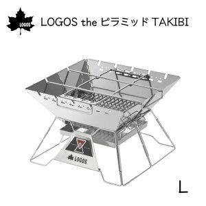 ロゴス LOGOS the ピラミッド TAKIBI たき火 L 81064162   BBQ キャンプ アウトドア グリル 直火 料理 グリル