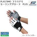 PLASTIMO(プラスチモ) セーリンググローブ PLUS プラス ハーフフィンガー 商品番号:38772 【ユニマットマリン・大沢マリン・ボート用品・手袋】