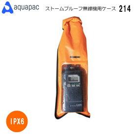 アクアパック AQUAPAC ストームプルーフ無線機用ケース 214   VHF・無線機用 耐水型 オレンジ 無線機 トランシーバー用 防水 カバー ケース 携帯電話 携帯 GPS 雨 トランシーバー 海 プール お風呂 夏休み 海水浴 水中
