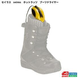 セイラス seirus ホットラッツ ブーツドライヤー W-16033 2 | シューズドライヤー シューズ ドライヤー 乾かす ブーツ 靴 乾燥 乾燥させる 乾燥機 キッズ 子供 大人 メンズ レディース 便利 グッズ トレッキング