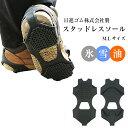 日進ゴム HyperV スタッドレスソール SS-02 | 国産 日本製 滑らない靴 ブーツ 北海道 レディース 氷 メンズ サンダル …