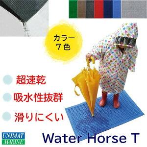 クリーンテックス 吸水・速乾マット WATER HORSE-T(ウォーターホース) XLサイズ 88×146cm 【よく吸う・すぐ乾く・玄関マット・水はけ・室内・屋外】 【ユニマットマリン・大沢マリン・ボート