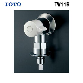 TOTO TW11R 洗濯機用水栓  緊急止水弁付横水栓「ピタットくん」 露出タイプ 壁給水
