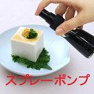 スプレーポンプ/醤油さし/減塩/スプレータイプ/容器/