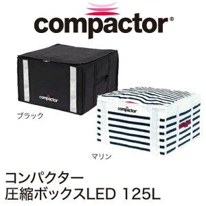 コンパクター 圧縮ボックスLED 125L スティックタイプの掃除機使用可能 窓付き 掃除機 圧縮 コンパクト compactor