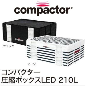 コンパクター 圧縮ボックスLED 210L スティックタイプの掃除機使用可能 窓付き 掃除機 圧縮 コンパクト compactor