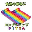 【ロングクリップピッタPITTA12本組】大/6本小/6本挟む止めるキッチン調理
