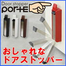 ドアストッパーポルテ(ドアガチット)機能パッケージ【doorstopper】