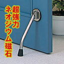 【ネオガチット】ドアストッパー ドア止め ネオジウム磁石使用 レアアース磁石 超強力 ズレない