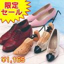 【シューズストレッチャー】きつい靴 痛い靴 サイズ違い 靴伸ばし らくらく調整