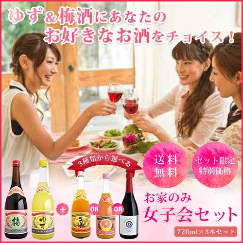 女子会セット 梅酒 ゆず プラス1本 720ml 3本セット 請福酒造 リキュール 果実酒 琉球泡盛 焼酎