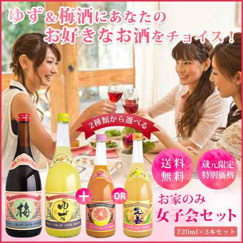 女子会セット 梅酒 ゆず プラス1本 720ml 3本セット 請福酒造 リキュール 果実酒 琉球泡盛 焼酎送料無料