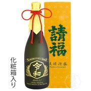 泡盛請福酒造新元号ボトル「令和」ひとときのちゅら彫刻ボトル720ml琉球泡盛焼酎ギフト