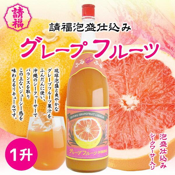 請福グレープフルーツシークヮーサー 1800ml 1升瓶請福酒造 リキュール 果実酒 焼酎 泡盛 グレープフルーツのお酒