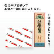 【ギフト】石垣牛100%ハンバーグ&請福梅酒セット【楽ギフ_包装】【楽ギフ_のし宛書】