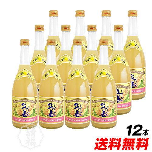 請福生姜レモン 720ml 12本 泡盛仕込みの生姜のお酒 【winter_spdl01】冬はお湯割りで乾杯