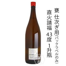 直火請福43度 (じかびせいふく) 一升瓶 1800ml バックラベルのみ泡盛 仕次ぎ 古酒作り 甕 補充