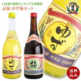 梅酒 ゆず酒 送料無料 御歳暮 ギフト 2本セット 柚子酒 請福酒造 焼酎 泡盛 ランキング1位 琉球泡盛 ギフト箱付 包装 リキュール すっきり さわやか