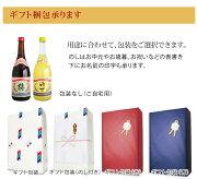 梅酒ゆず酒2本セット請福酒造720mlギフト箱付リキュール