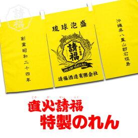 請福酒造オリジナルのれん 【RCP】【琉球泡盛_CPN】_初心者向け