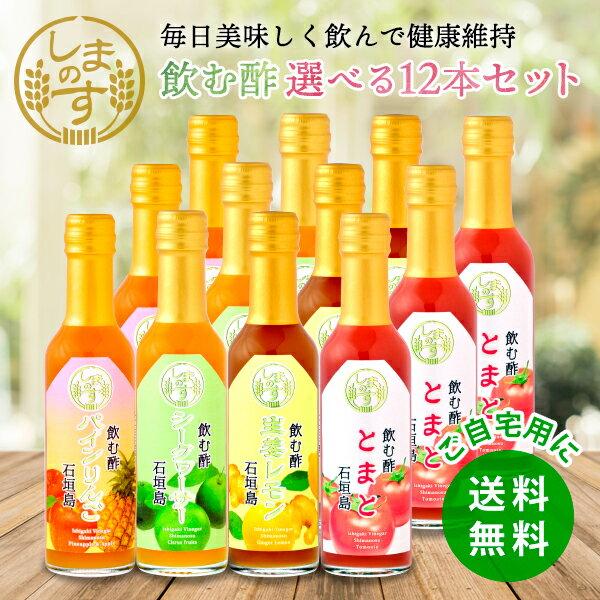 【送料無料】しまのす 飲む酢 12本セットシークヮーサー/生姜&レモン/パインリンゴ/トマト純米酢 200ml 健康飲料