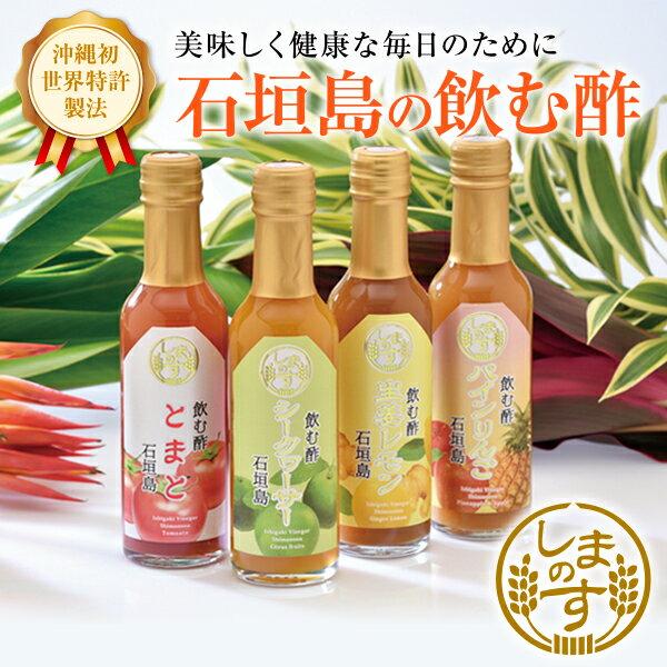 父の日ギフトしまのす 飲む酢 1本シークヮーサー/生姜&レモン/パインリンゴ/トマト純米酢 200ml 健康飲料
