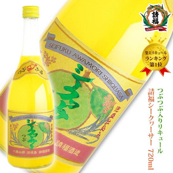 請福シークヮーサーリキュール 粒入り 720ml リキュール 果実酒 請福酒造 琉球泡盛 焼酎