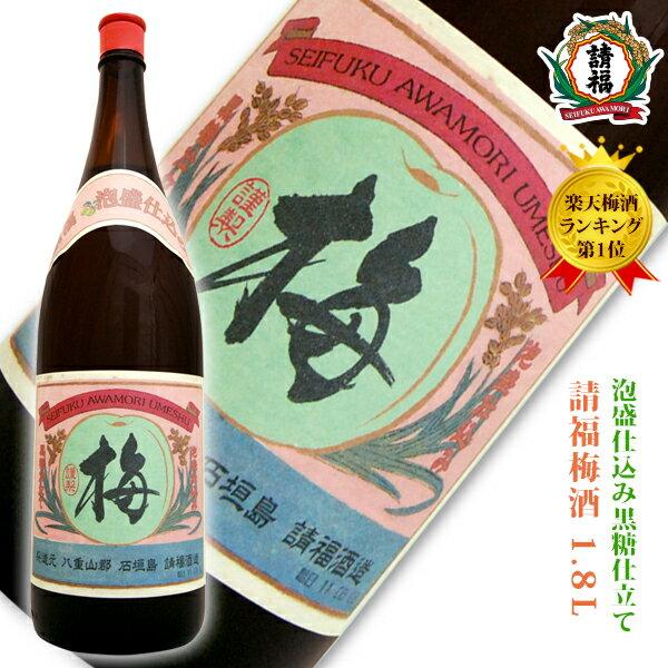 梅酒 請福梅酒 1升瓶 1800ml リキュール 泡盛仕込み 琉球泡盛 請福酒造