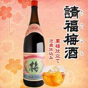 日本最南端の梅酒請福梅酒1800ml泡盛仕込み【楽ギフ_包装】【楽ギフ_のし宛書】【RCP】