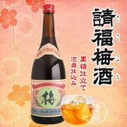 【天満天神梅酒大会2010第5位入賞!】日本最南端の梅酒請福梅酒720ml泡盛仕込み【楽ギフ_包装】【楽ギフ_のし宛書】【RCP】