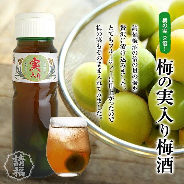 梅の実入り梅酒 720ml 請福酒造 焼酎 泡盛 リキュール 梅酒
