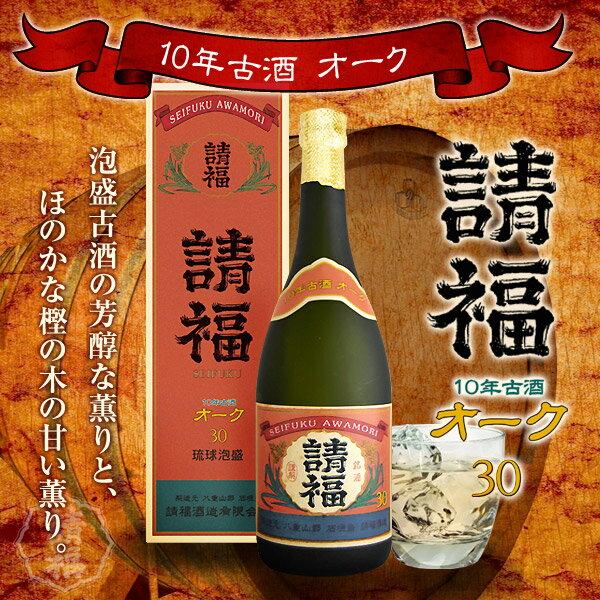 請福 10年古酒オーク 古酒100% 樽酒 720ml 泡盛 焼酎