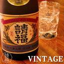泡盛 古酒 請福酒造 請福ビンテージ43度 四合瓶 720ml 2014年蒸留 3年古酒 琉球泡盛 焼酎