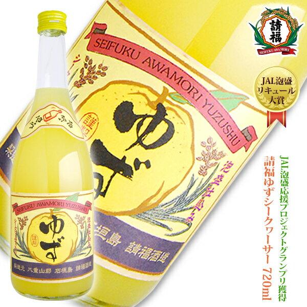 ゆず酒 請福ゆずシークヮーサー 720ml リキュール 果実酒 請福酒造 琉球泡盛 焼酎 柚子酒